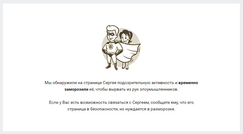 заблокировали вконтакте временно
