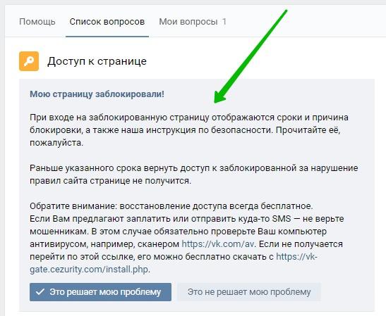 мою страницу заблокировали вконтакте