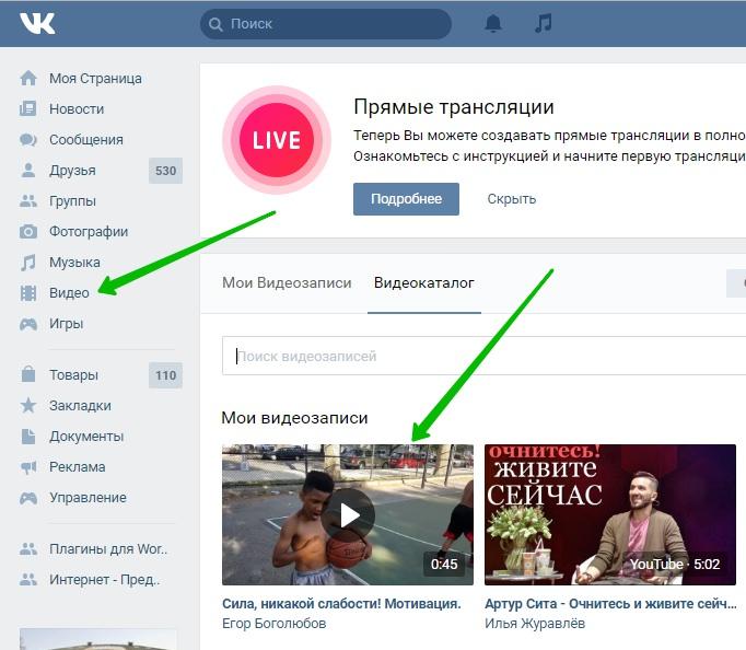 Как удалить видео в ВК вконтакте – info-effect.ru