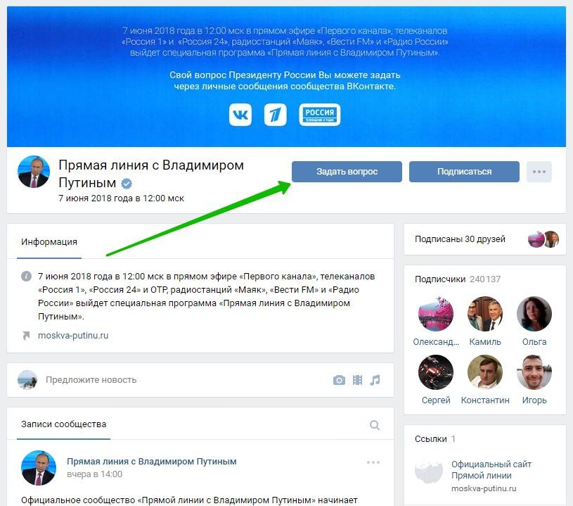 ВКонтакте Путин Прямая линия