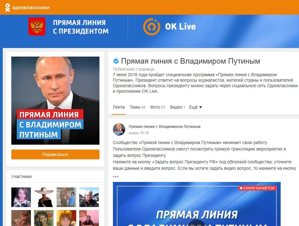 Одноклассники Путин Прямая линия