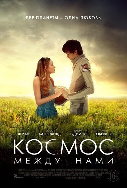 Фильм - Космос между нами 2017