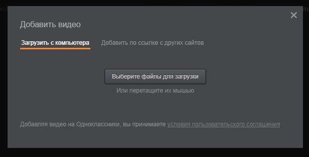 выбрать файл видео