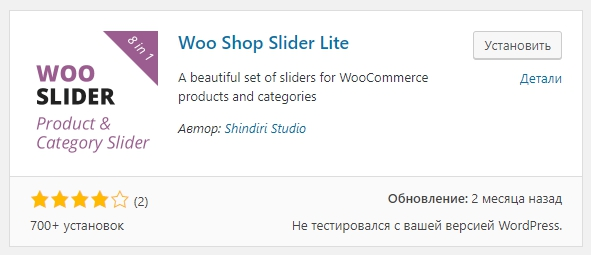 Shindiri Woo Shop Slider Lite
