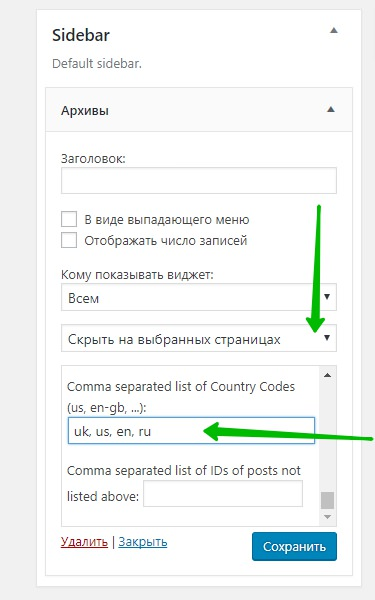 геотаргетинг WordPress