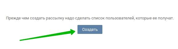 кнопка создать