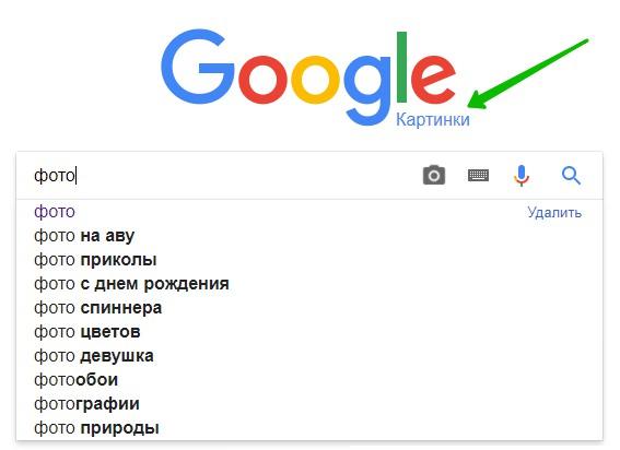 поиск по картинкам гугл