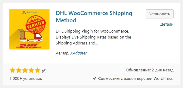 DHL WooCommerce Shipping Method
