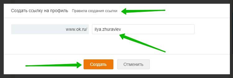 изменить ссылку на профиль