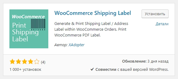 WooCommerce Shipping Label
