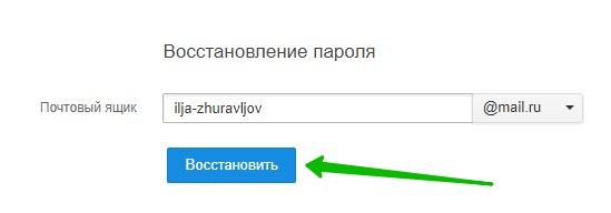 восстановить пароль майл