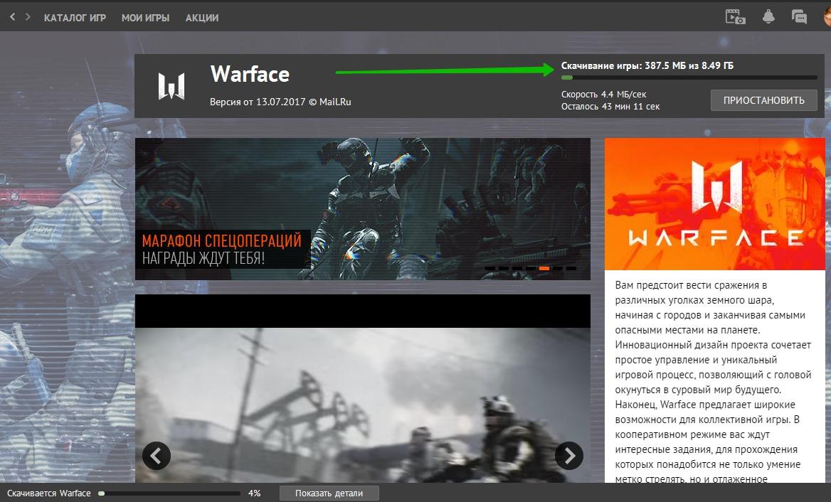 скачать Warface бесплатно на Windows