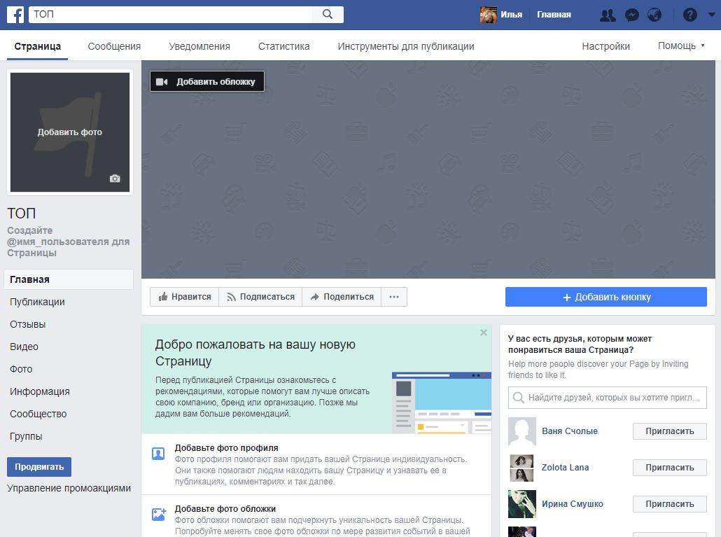 страница фейсбук