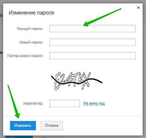 изменения пароля mail