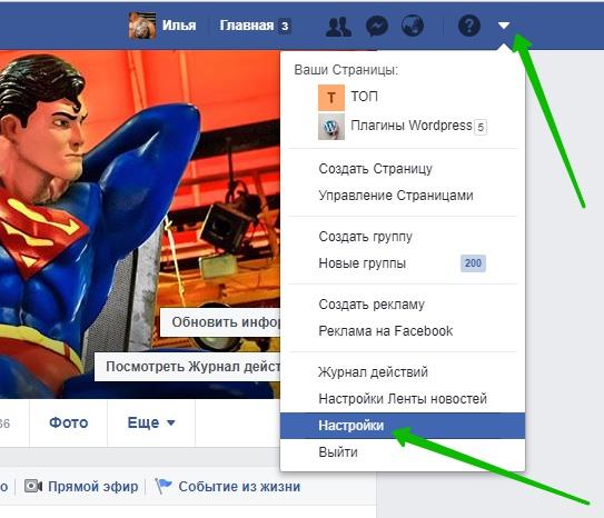 настройки в фейсбук