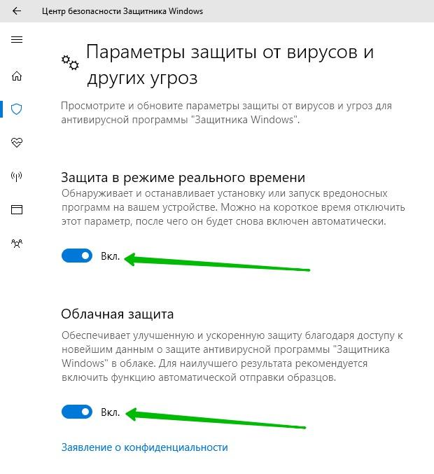 отключить защиту на Windows