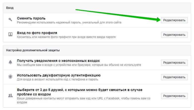 сменить пароль в фейсбук
