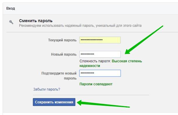 изменить пароль в фейсбук