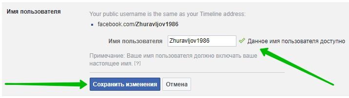 изменить имя пользователя