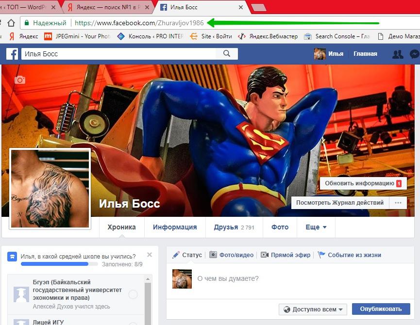имя пользователя фейсбук