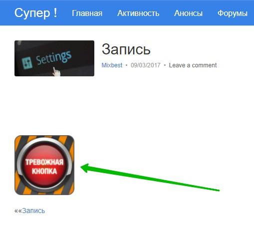 кнопка на сайте