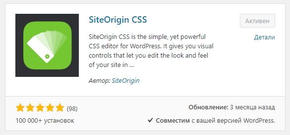SiteOrigin CSS WordPress плагин
