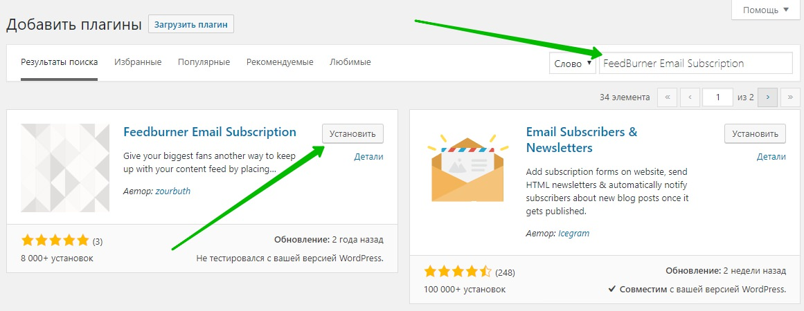 Email FeedBurner WordPress