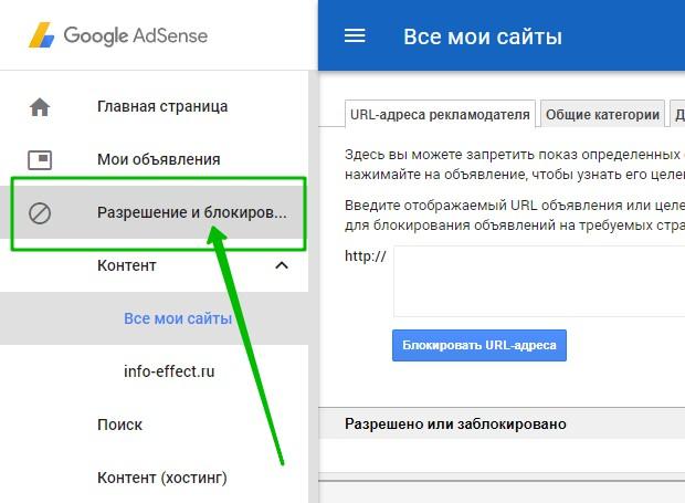 разрешение и блокирование объявления Adsense