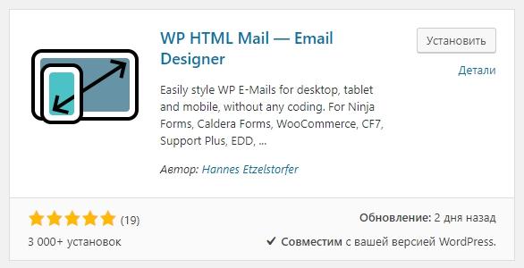WP HTML Mail — Email Designer
