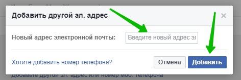 добавить электронную почту в фейсбук
