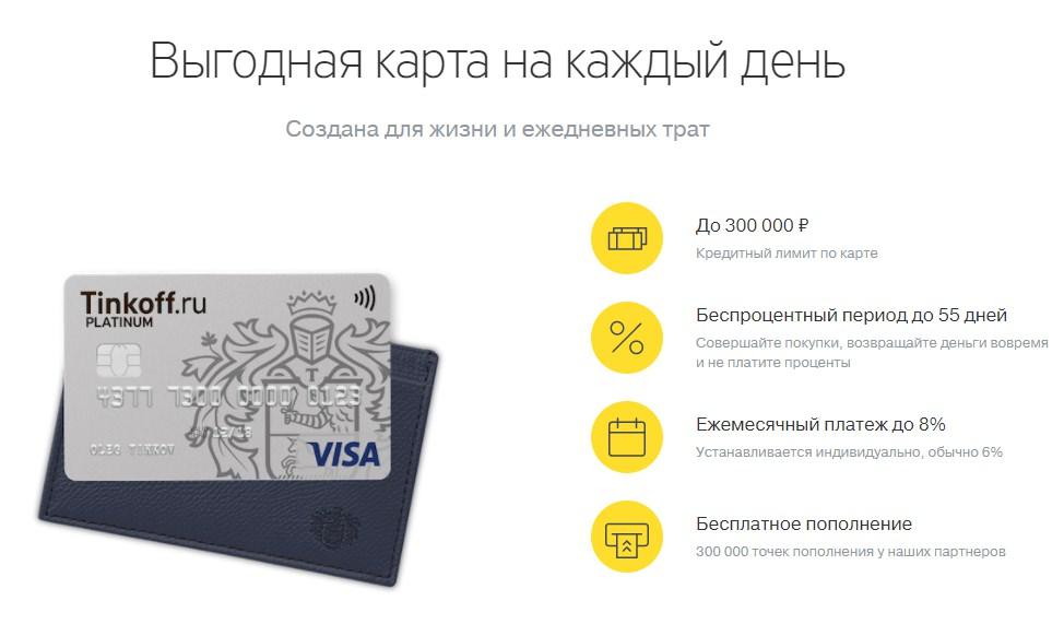 карта тинькофф банк
