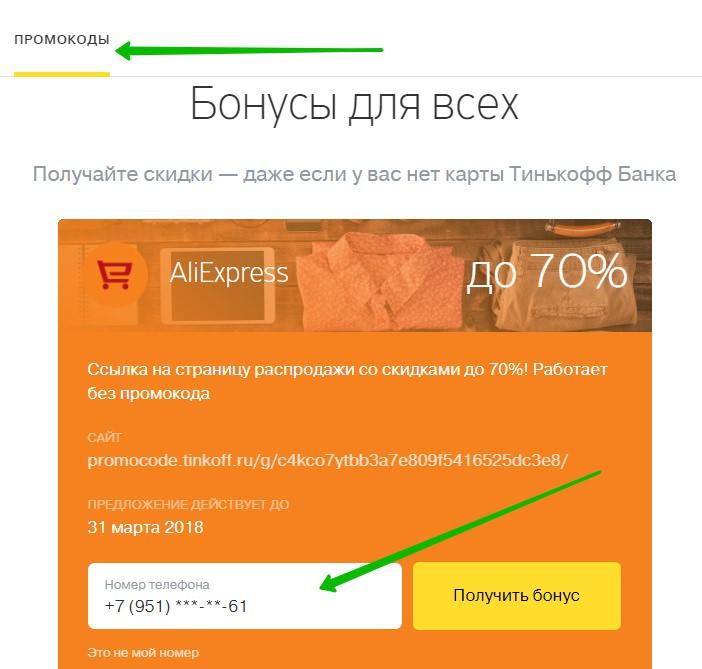 алиэкспресс бонус тинькофф банк
