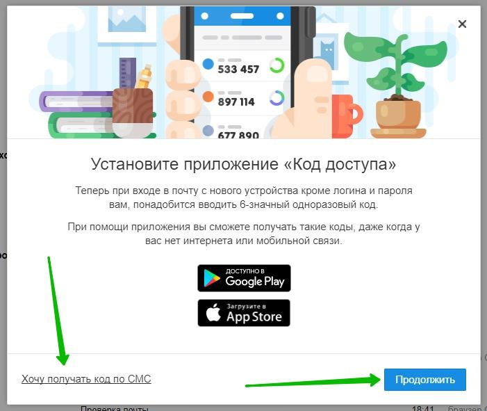 Установите приложение «Код доступа»