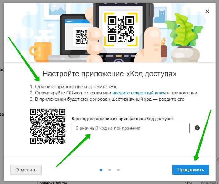 Отсканируйте QR-код с экрана или введите секретный ключ в приложении.