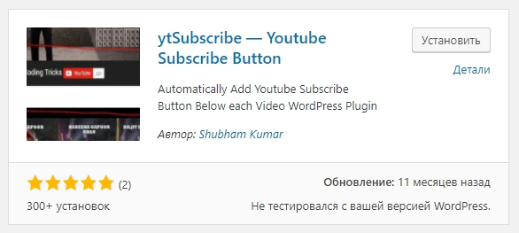 ytSubscribe - Youtube Subscribe Button