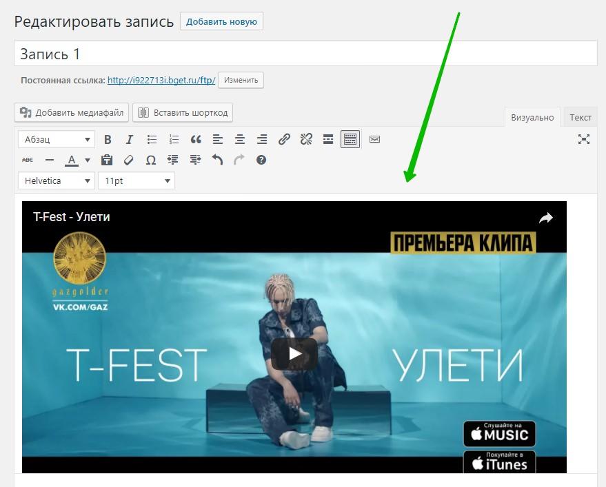 добавить видео в запись WordPress