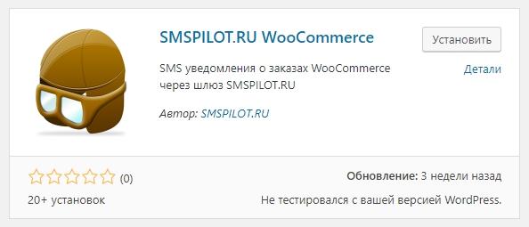SMSPILOT.RU WooCommerce