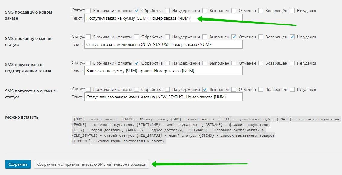 SMS оповещения о заказах через SMSPILOT.RU