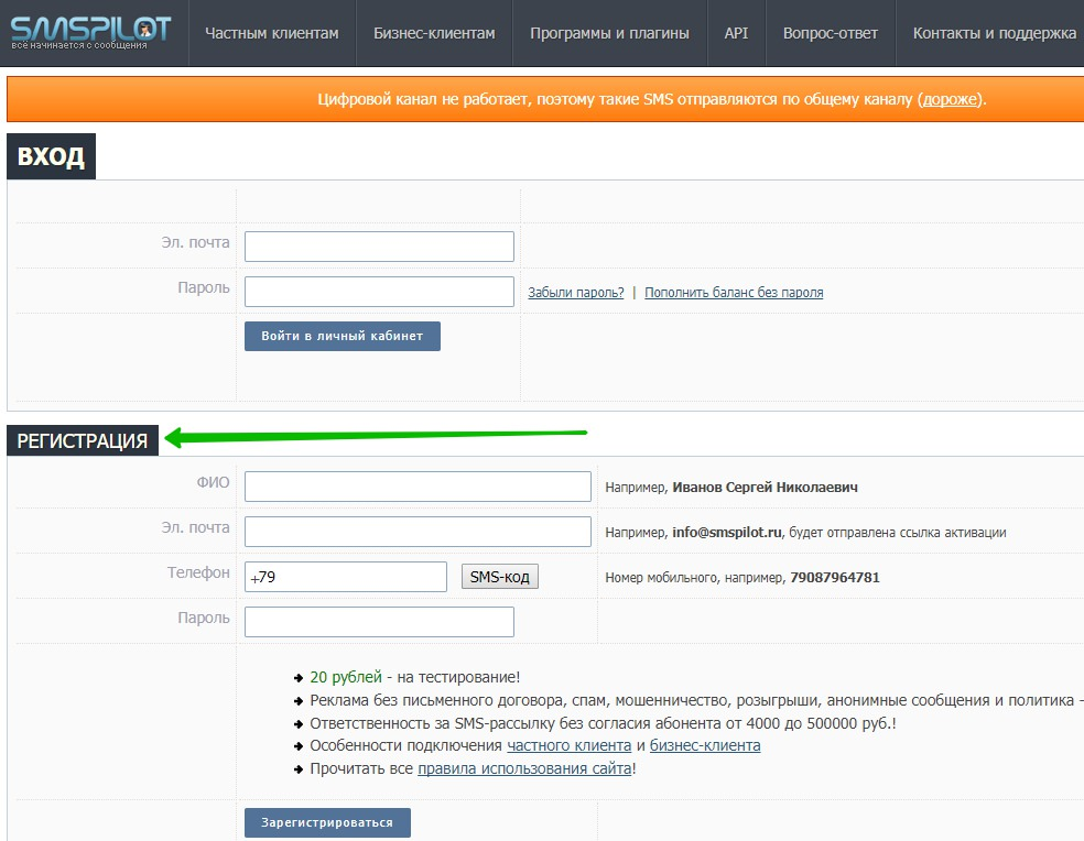 API-ключ SMS Woocommerce