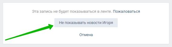 не показывать новости пользователя ВК