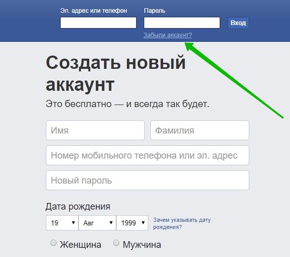 забыл логин и пароль на фейсбук
