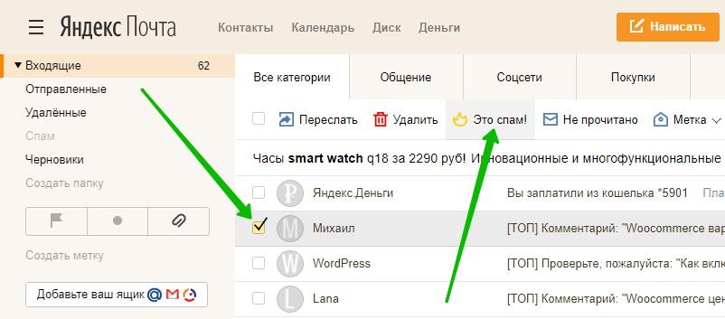 как добавить в спам в Яндекс почте
