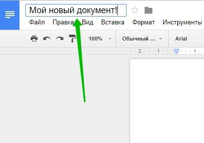название заголовок документа