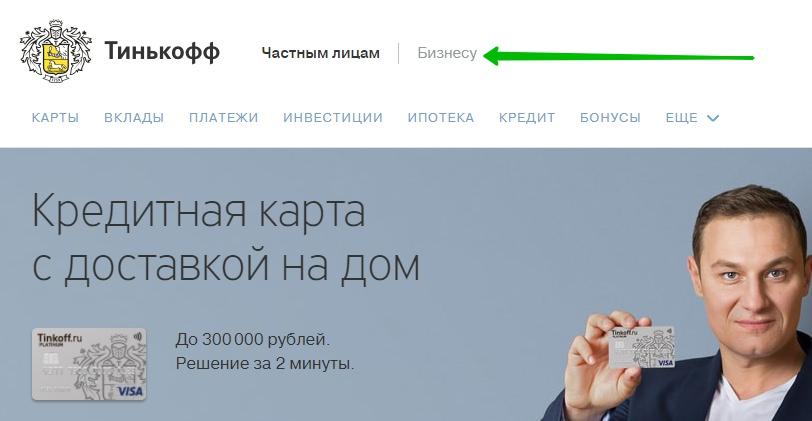 Тинькофф банк бизнес