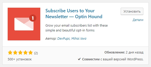 Subscribe Users to Your Newsletter — Optin Hound