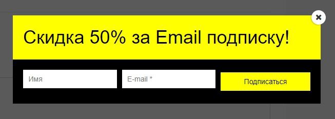 сбор email адресов плагин