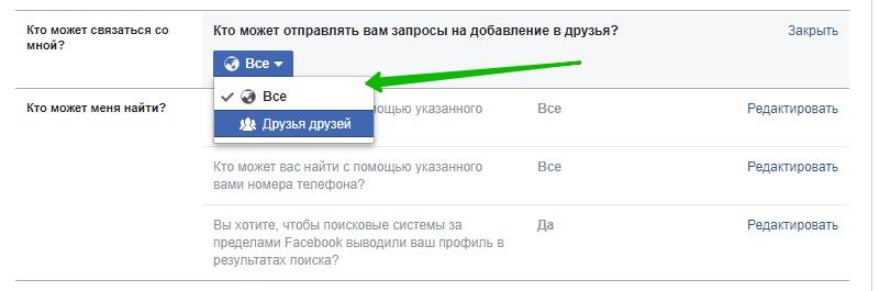 добавление в друзья фейсбук