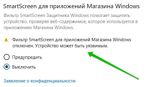 отключить smart screen