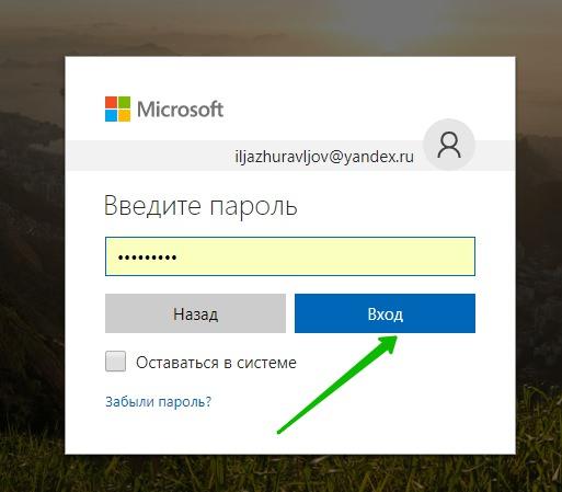 пароль от учётной записи
