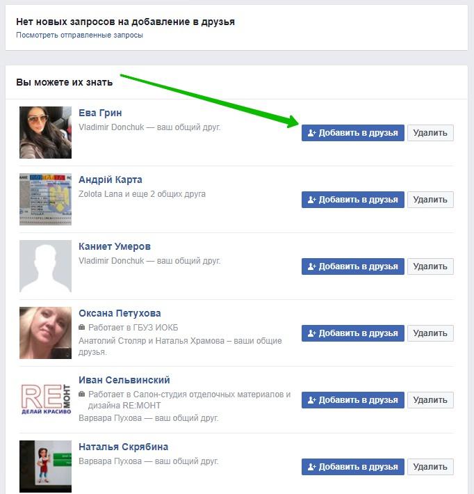 добавить в друзья в фейсбук